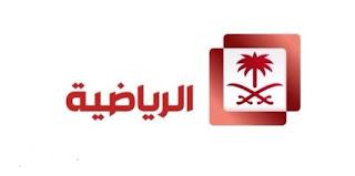 شاهد القناة الرياضية السعودية الأولي مباشرة علي الهوا