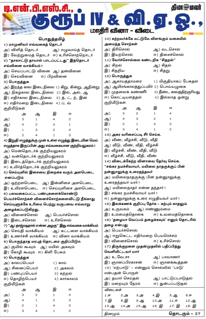 TNPSC Group 4 General Tamil Model Papers Download as PDF
