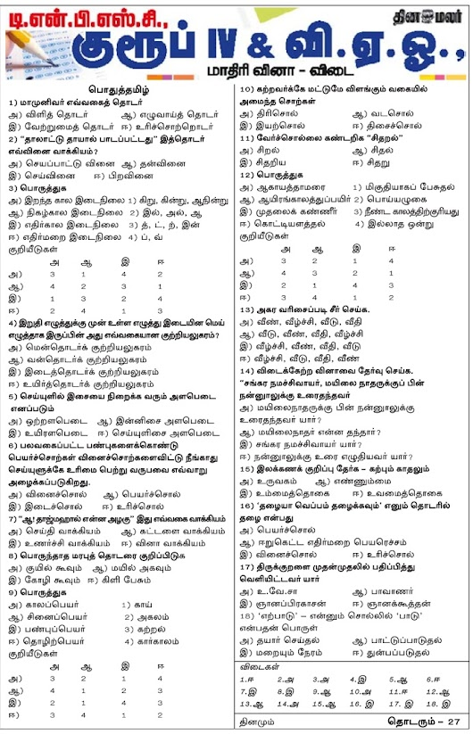 TNPSC Group 4 General Tamil Model Papers (Dinamalar 14.12.2017) Download as PDF