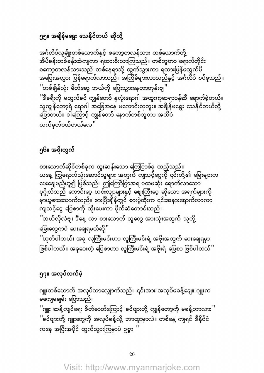 For Grandfather, myanmar jokes