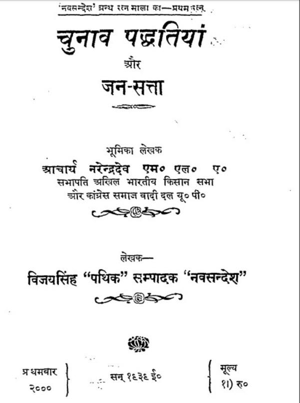 chunav-paddhatiyan-aur-jan-satta-vijay-singh-pathik-चुनाव-पद्धतियाँ-और-जन-सत्ता-विजय-सिंह-पथिक