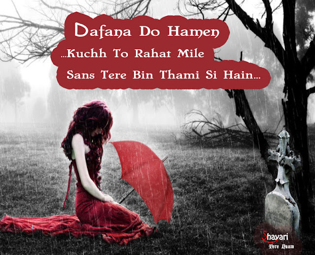Sad-Shayari-in-Hindi-Font,