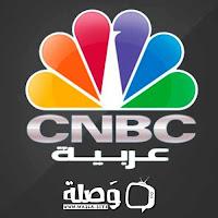 قناة سي ان بي سي مباشر