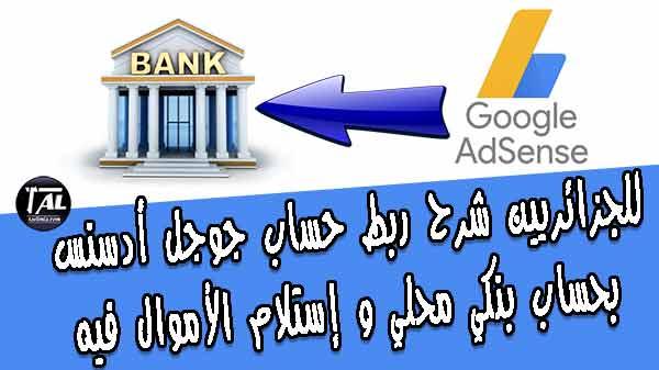 للجزائريين شرح ربط حساب جوجل أدسنس بحساب بنكي محلي و إستلام الأموال فيه