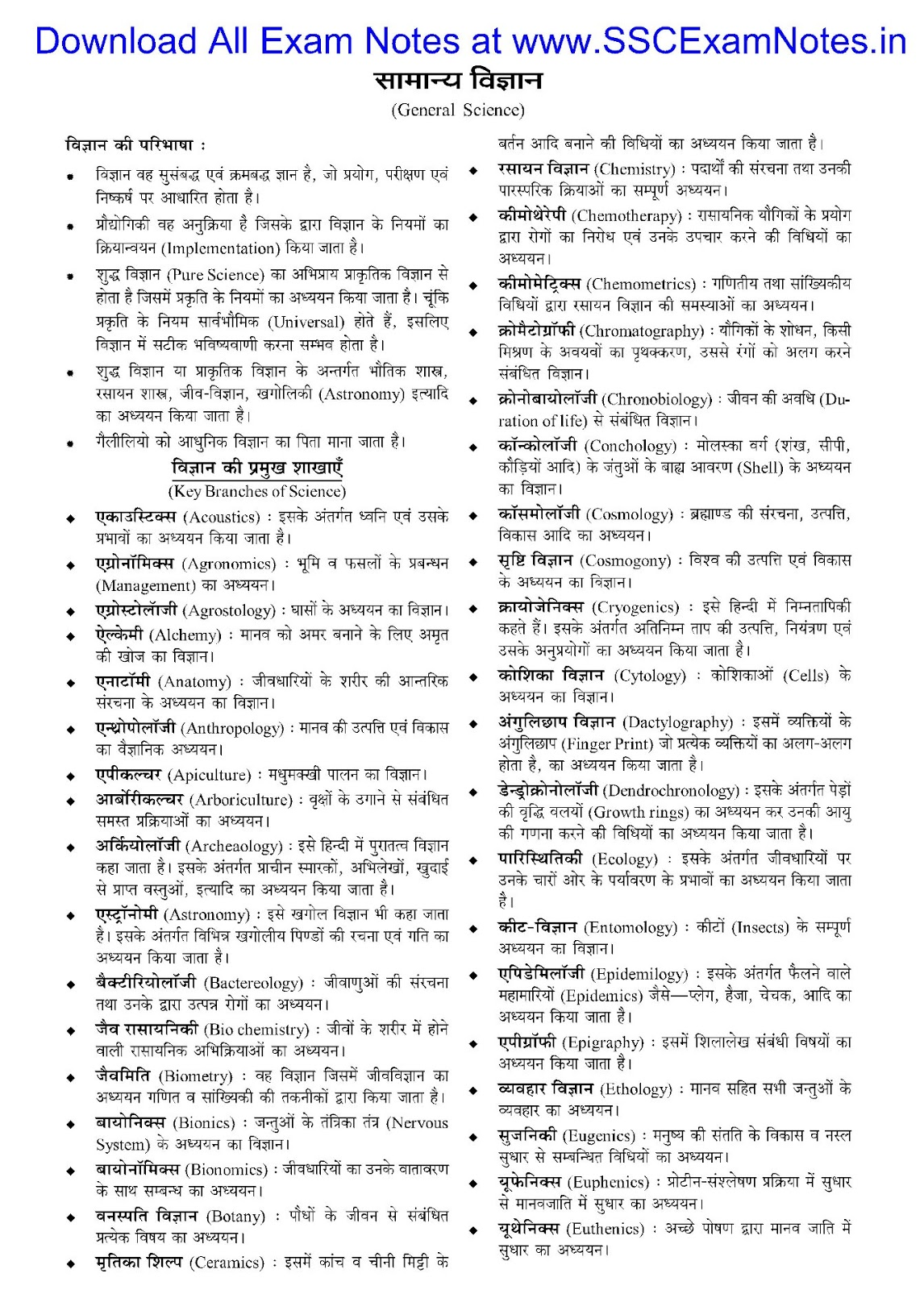 CBSE Class 10 Science Notes