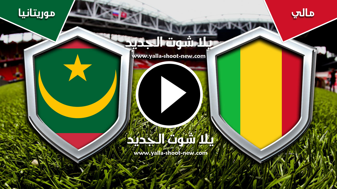 مباراة مالي وموريتانيا