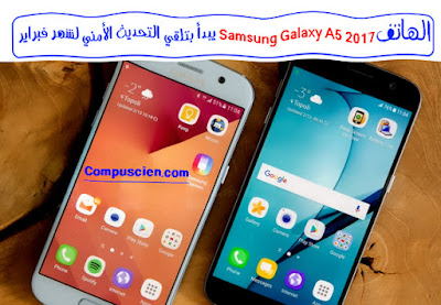 ٍSamsunng Galaxy A5 , Samsung Galaxy , 2017 , Tech , News , upgrade,update,
