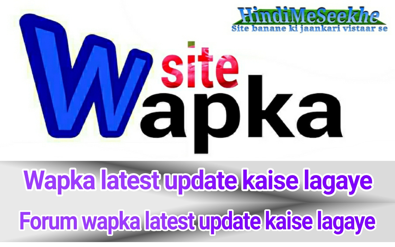 wapka_site_all_pages_latest_update_code_kaise_lagaye