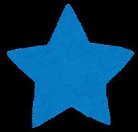星のイラスト(青)