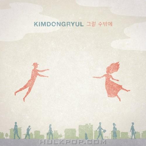 KIM DONG RYUL – 그럴 수밖에 – Single