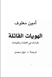 كتاب الهويات القاتلة pdf - أمين معلوف