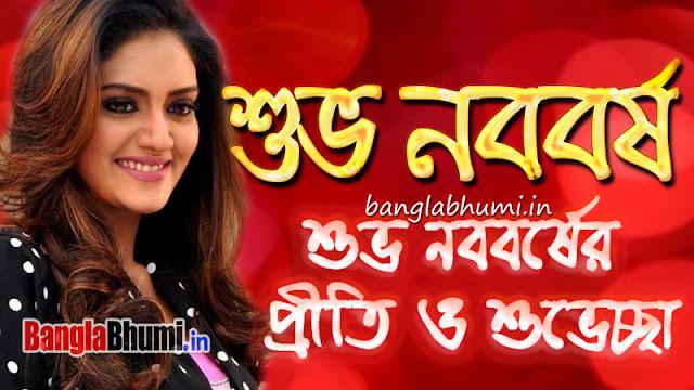 Subho Noboborsho Nusrat Jahan Bengali Wallpaper Free Download