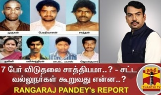 Rangaraj Pandey's Detailed Report