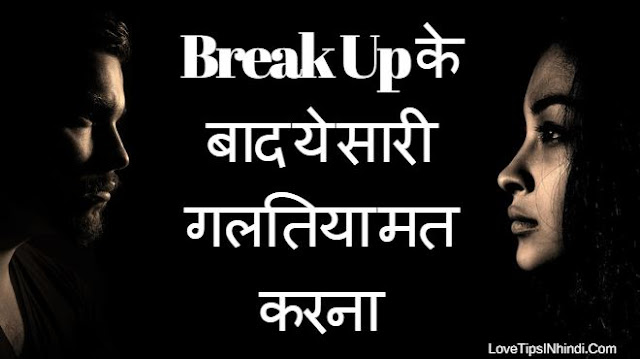 LOVE TIPS AFTER BREAK UP IN HINDI JOGAL RAJA LOVE GURU