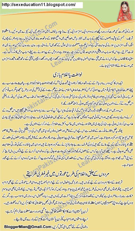 Sexundervisning urdu, engelsk om ægteskabsnat i urdu gratis bog til at læse-3149
