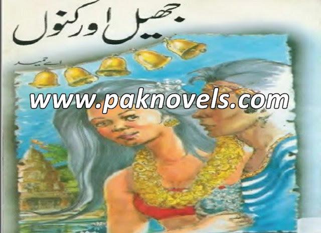 Jheel Aur Kanwal Urdu Novel By A Hameed