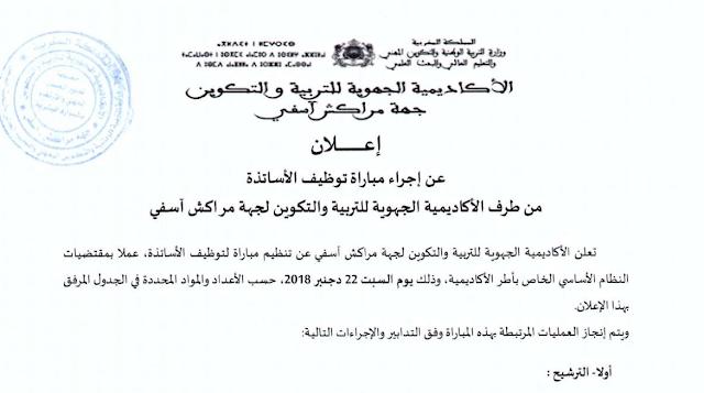 رسميا الإعلان عن مباراة توظيف الاساتذة من طرف اكاديمية جهة مراكش آسفي فوج 2019