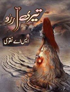 Teri Arzoo Novel Episode 1 By S. A Naqvi / Download & Read Online