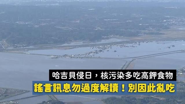 哈吉貝颱風在日本發威 謠言 核輻射污染 福島核存廢料 含鉀類高的 蔬菜 水果