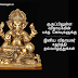 Vinayagar Chaturthi Kavithai 2018 | Happy Ganesh Chaturthi Images Wishes In Tamil