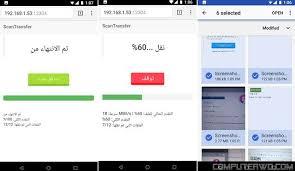 تحميل برنامج ScanTransfer لنقل الصور والفيديوهات من هاتفك الي الكمبيوتر بدون كابل برابط مباشر