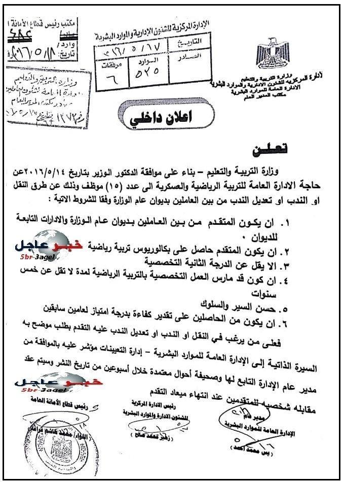 اعلان وظائف وزارة التربية والتعليم للعمل بديوان الوزارة الشروط وطريقة والتقديم