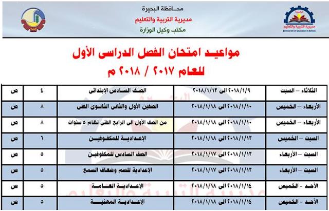 جدول إمتحانات الشهادة الاعدادية 2017-2018 الفصل الدراسى الاول (محافظة البحيره)