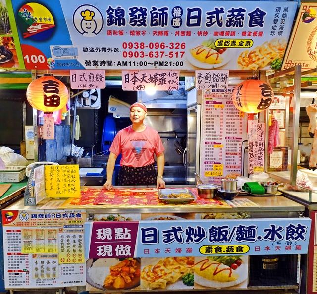 錦發師日式蔬食素食