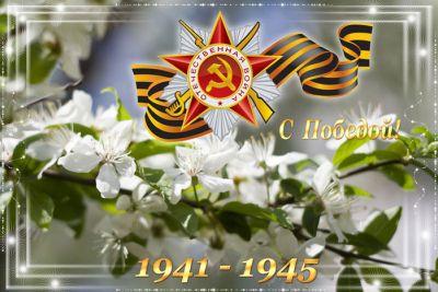 Helen Fir-tree Victory Dae День Победы