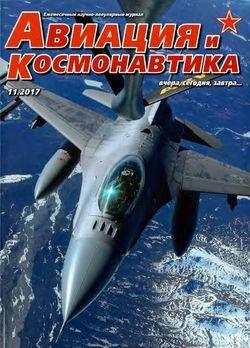 Читать онлайн журнал<br>Авиация и космонавтика (№11 ноябрь 2017)<br>или скачать журнал бесплатно