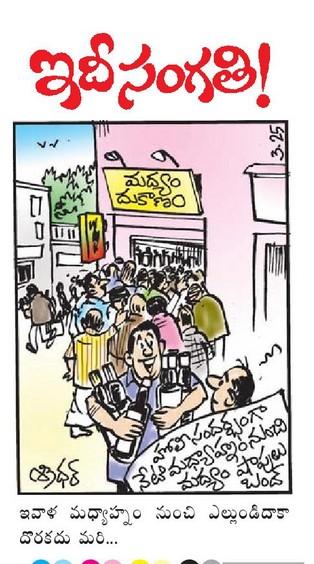 26-03-2013 Eenadu : Sridhar Cartoons | Cartoons & Cartoonists