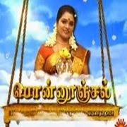 taml: Ponnoonjal 10-05-2014 Sun Tv Serial Watch Online Youtube 10/05