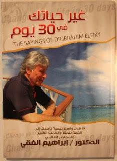 تحميل وقراءة كتاب غير حياتك فى 30 يوم تأليف د. إبراهيم الفقى pdf مجانا ضمن تصنيف تنمية بشرية.