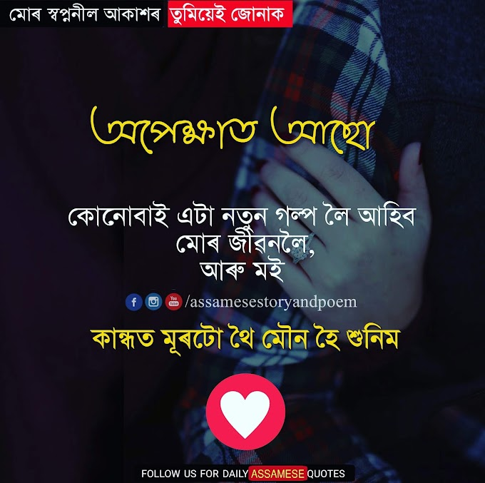 assamese quotes for facebook
