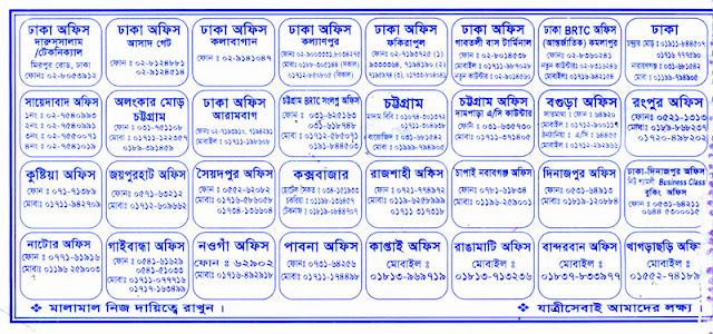 Shyamoli Paribahan All Counter, Phone Number, Booking Office