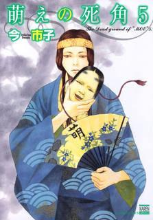 [今市子] 萌えの死角 第01-05巻