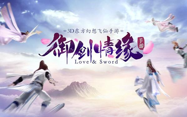 Ngự Kiếm Tình Duyên (御剑情缘) game 3D đỉnh cao 2016