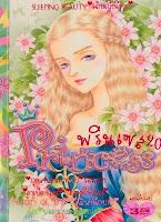 ขายการ์ตูนออนไลน์ Princess เล่ม 20