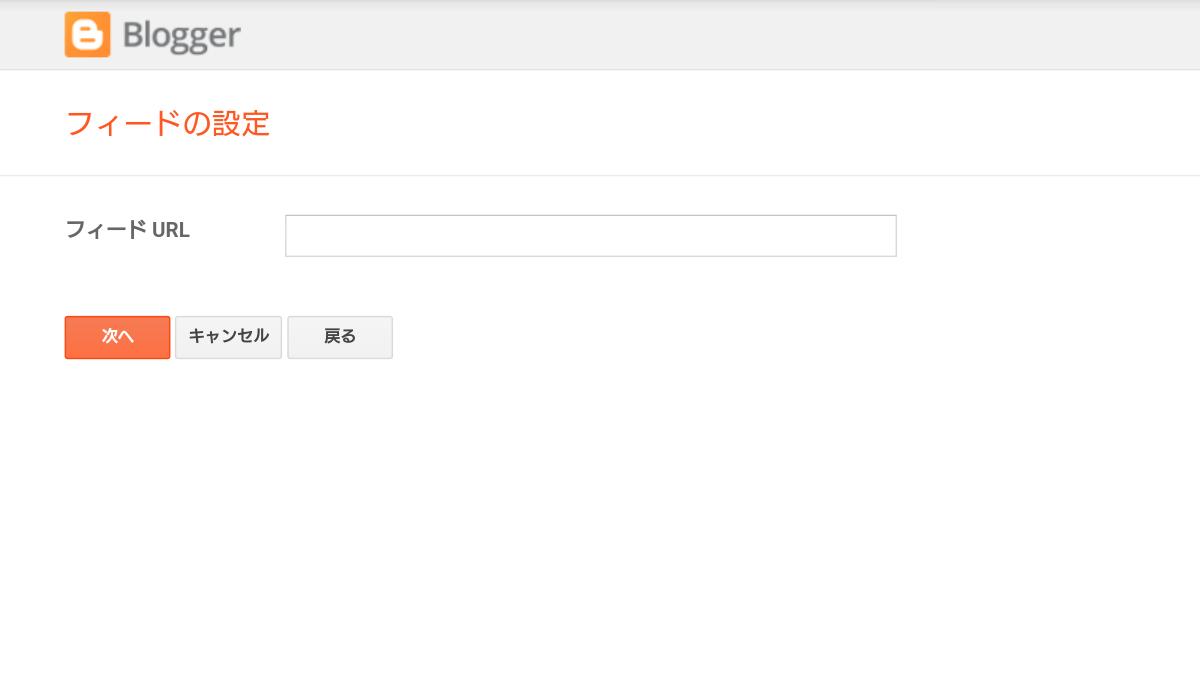 Bloggerのフィードの設定のフィードURLの入力欄の画面