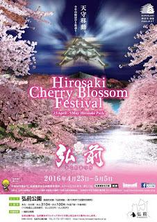 Hirosaki Cherry Blossom Festival 2016 poster 平成28年 弘前さくらまつり ポスター Sakura Matsuri