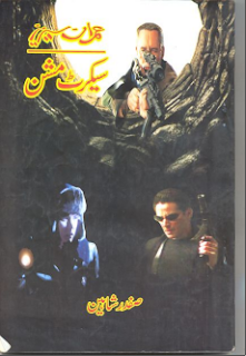 imran series books