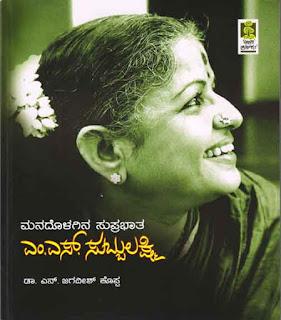 http://www.navakarnatakaonline.com/manadolagina-suprabhata-m-s-subbalaxmi