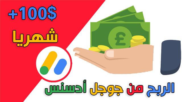 الربح من Google adsense 2019