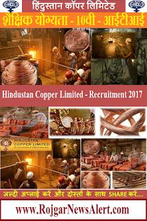 HCL Job Recruitment 2017