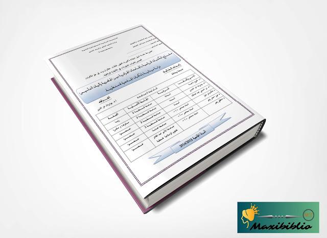 مشاريع المكتبات الرقمية بالجامعات الجزائرية بين الجاهزية وآليات التأسيس