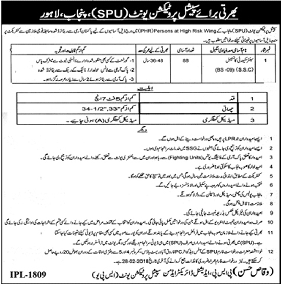 Jobs In Special Protection Unit SPU 2018