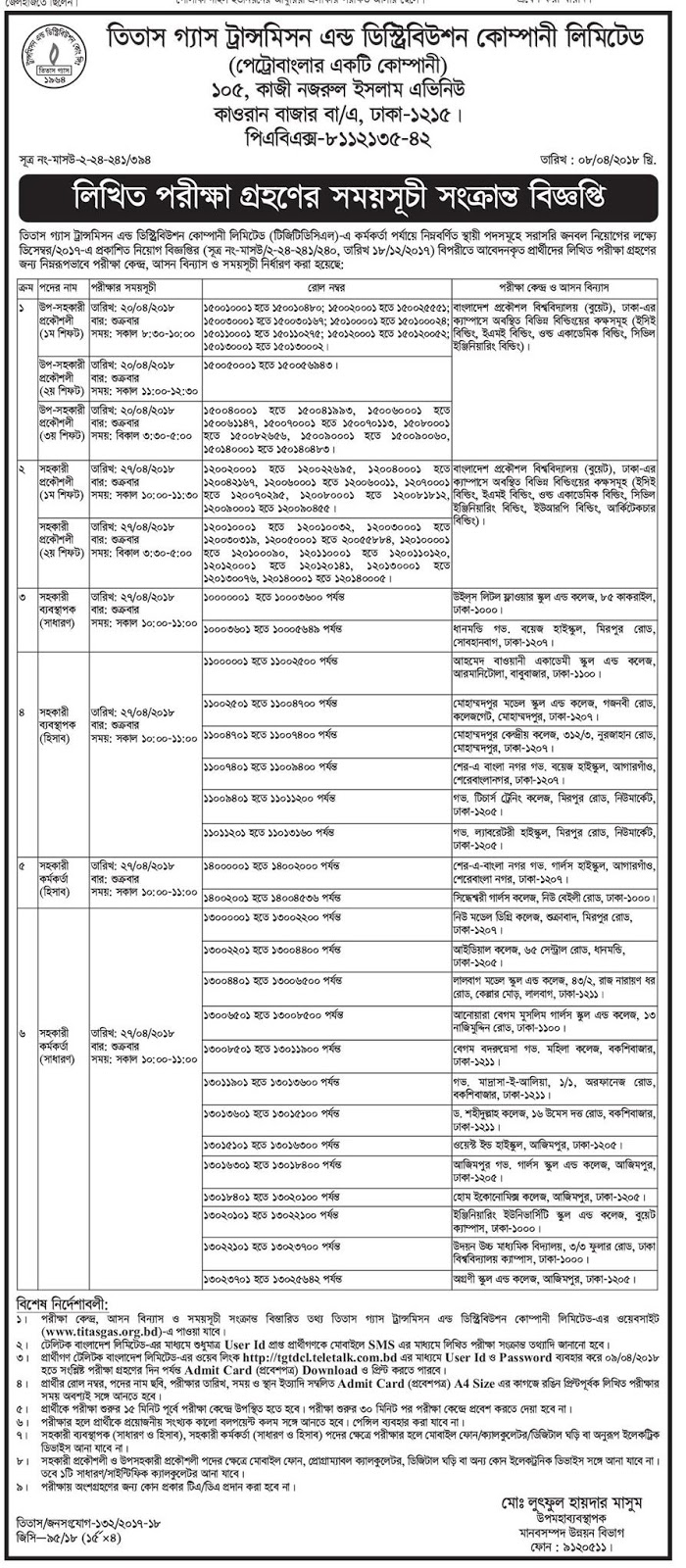 Titas Gas Transmission and Distribution Company Limited (TGTDCL) Job Seat Plan and Exam Center