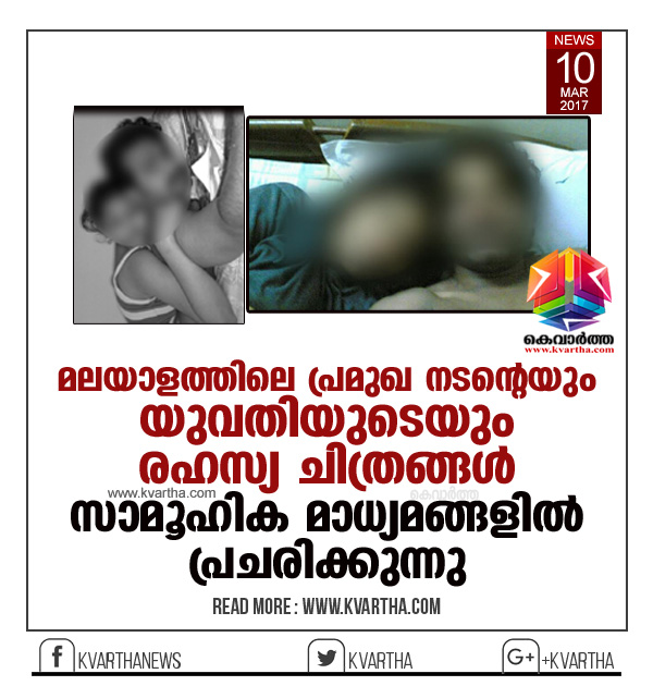 Secret scenes of famous Malayalam actor and woman goes viral. The famous actor and unknown woman photos goes spread in social media. Friday morning the photos and scenes reached face book and whatsApp.