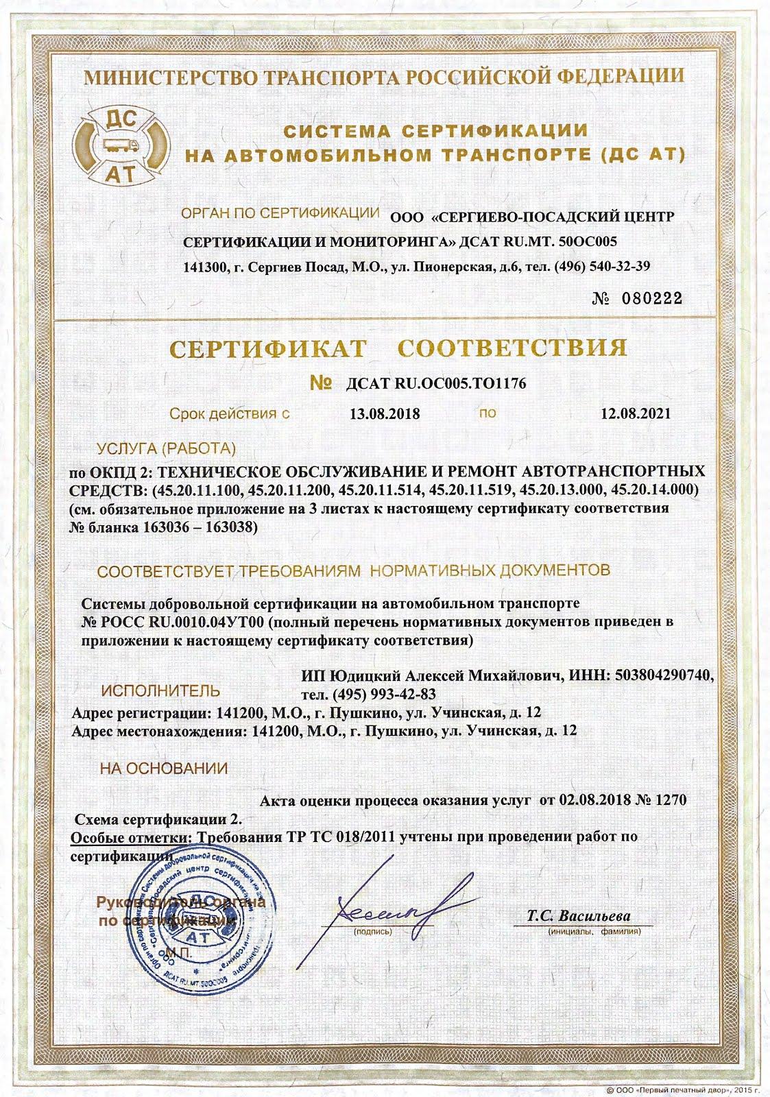 Регистрация ип в пушкино цена образец заполнения квитанции для оплаты госпошлины за регистрацию ооо