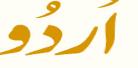 उर्दू का पुराना नाम | Urdu Ka Purana Naam
